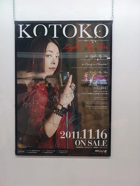 charity_kotoko.jpg