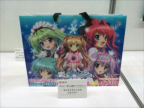 charity_mashiro.jpg