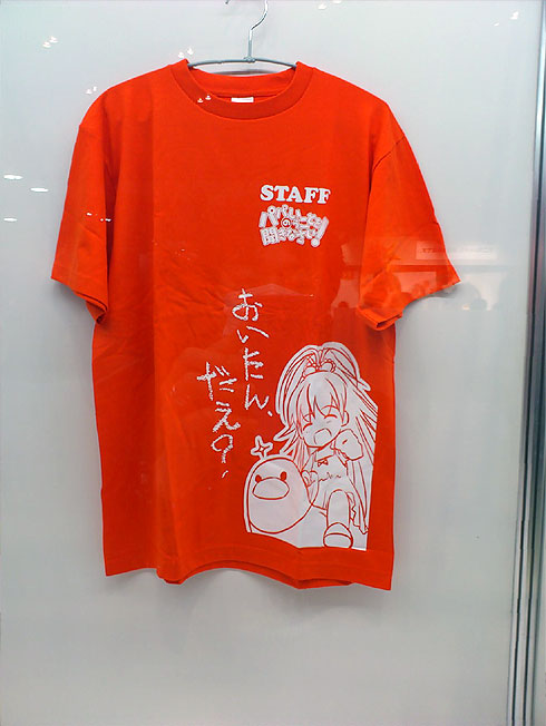 charity_papakikistaff.jpg