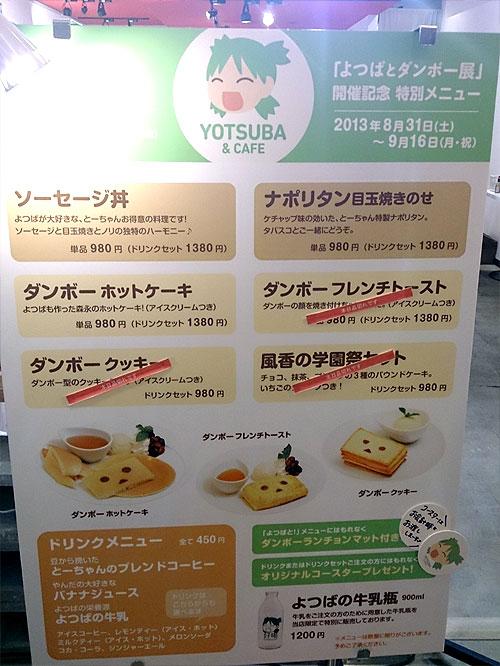 danbo_cafe3.jpg