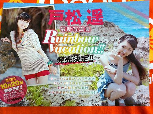 RainbowVacation_ph.jpg