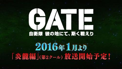 gate0919_yokoku.jpg