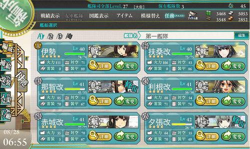 kankore0827_hensei.jpg