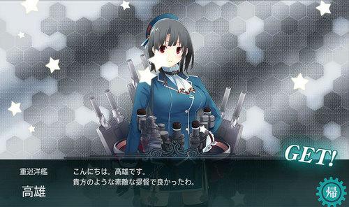 kankore0827_takao.jpg