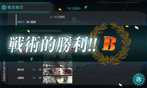 kankore3-2_8.jpg